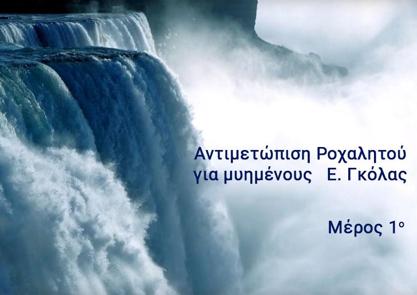 MEROS-1o-GKOLAS-OMILIA-FINAL